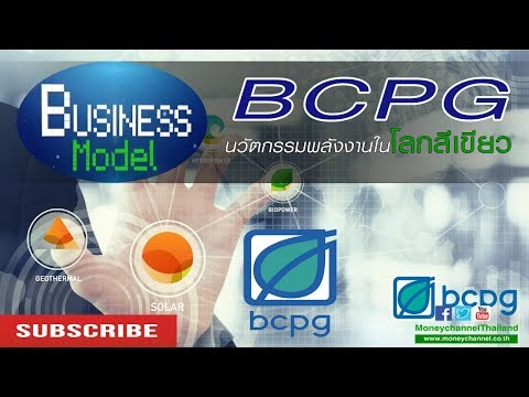 Business Model | BCPG นวัตกรรมพลังงานในโลกสีเขียว #10/01/18