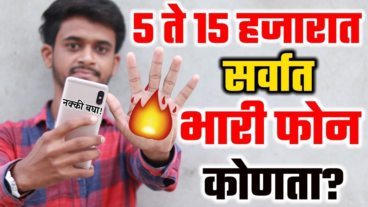 15,000 च्या आतले TOP 5 Best Phones l Tech Marathi Nandu Patil