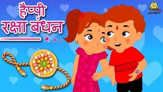 Happy Raksha Bandhan | Raksha Bandhan Song | Hindi Kahaniya | Hindi Story | Moral Stories|Koo Koo TV