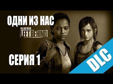 Прохождение The Last of Us: Left Behind (dlc) / Одни из нас: Оставшиеся позади [#1] на русском
