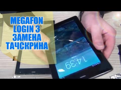 Megafon Login3 как разобрать и замена тачскрина (сенсорного стекла)