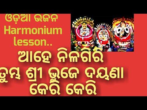Ahe nila giri tumbha sri bhuje dayana keri keri Harmonium lesson step by step   by Sanatan Dharm