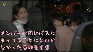 さよなら菊地亜美!アイドル卒業までのカウントダウン」(2014.11.23)より。 移動中のバスでの生配信中。自分たちの他に、メンバーは誰も乗ってないと思ってた菊地亜美さん ...