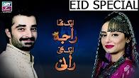 """Aik Tha Raja Aik Thi Rani """"Eid Special"""" - ARY ZIndagi"""