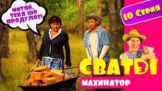Сериал Сваты 3 й сезон 10 я серия Домик в деревне Кучугуры комедия смотреть онлайн