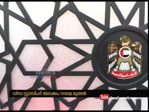 UAE consulate opens in Thiruvananthapuram