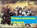 почему татаро-монголы не  завоевали Европу как Русь.монгольская орда в Европе.