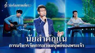 """เพลงนมัสการพระเจ้า   """"นัยสำคัญในการบริหารจัดการมวลมนุษย์ของพระเจ้า""""   เพลงสดุดีขับร้องเดี่ยว"""