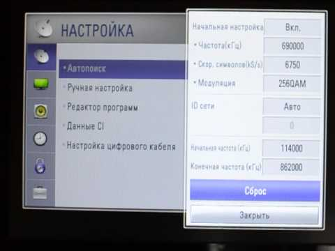 видео: Настройка телевизоров lg