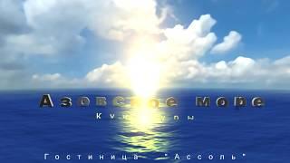 "Гостиница ""Ассоль"" на Азовском море"