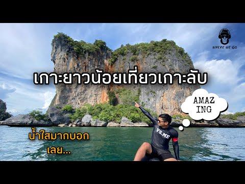 EP.1เกาะยาวน้อยเที่ยวเกาะลับ #เกาะยาวน้อย #พังงา#phangnga#Thailand #เกาะลับ#ท่องเที่ยว
