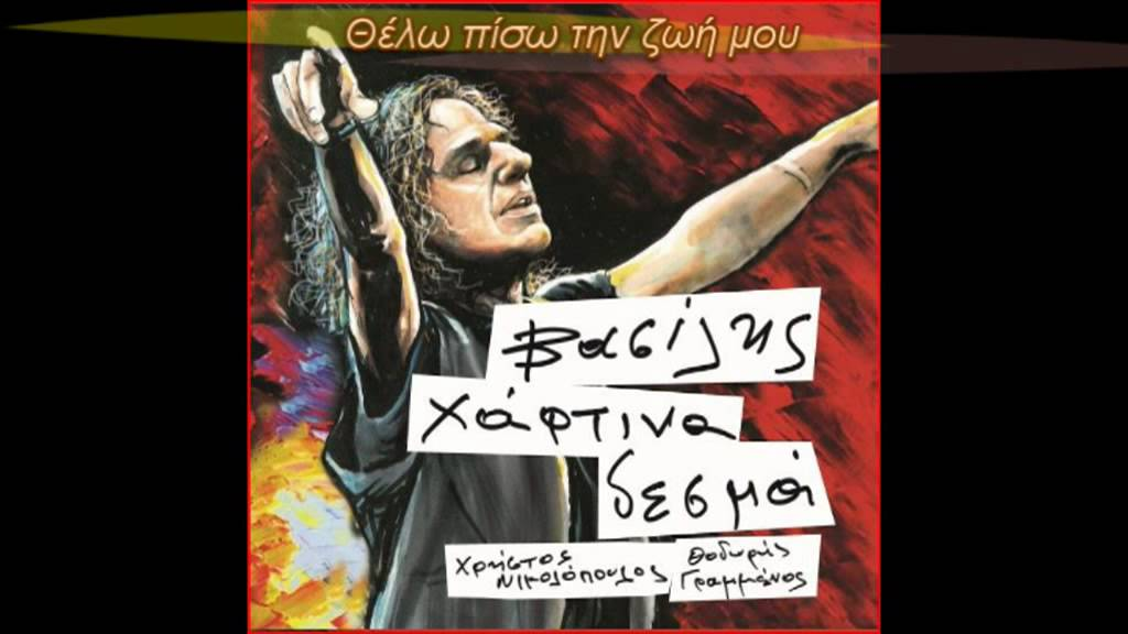 Βασίλης Παπακωνσταντίνου - Θέλω πίσω την ζωή μου | Vasilis Papakonstantinou - Thelo piso tin zoi mou