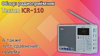 Радиоприёмник Tecsun ICR-110 - обзор и сравнение с приёмниками Tecsun PL-310 и Sony ICF-F12S.