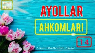 Ayollar ahkomlari | 14 dars | Ayollar do'zahning aksar qismi ekani | Shayh Abdul