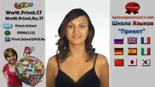 Уроки итальянского языка www.Privet.cf