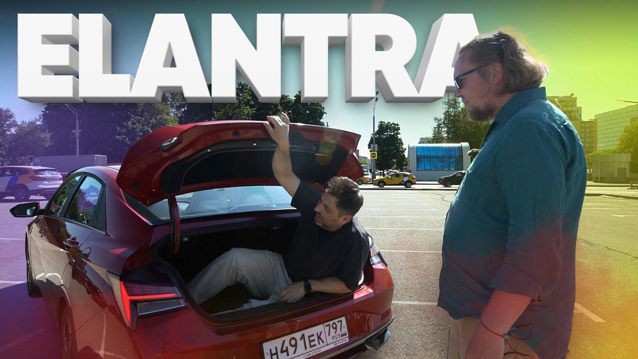 Hyundai Elantra - Большой тест-драйв
