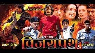 Vijaypath | Nepali Full Movie | Nikhil Upreti | Sanchita Luitel | Sushil Chhetri