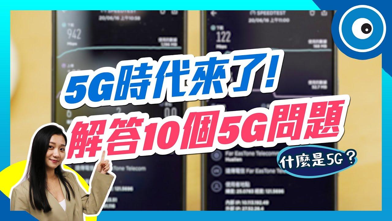 5G 來了!10 個 5G 常見問題總整理,有哪些5G手機你可以選、資費價格多少才合理?