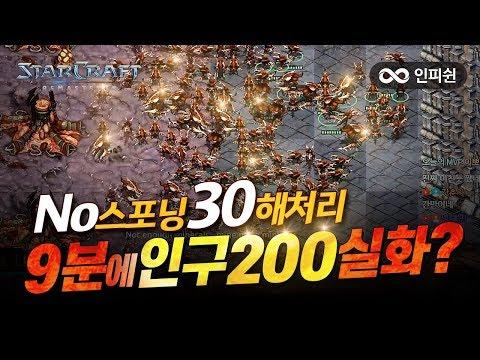 No 스포닝 30해처리 가봤습니다ㅣ9분에 인구 200 실화냐..?