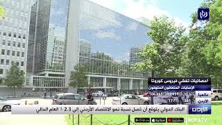 البنك الدولي يتوقع أن تصل نسبة نمو الاقتصاد الأردني إلى 2.3 % العام الحالي (11/4/2020)