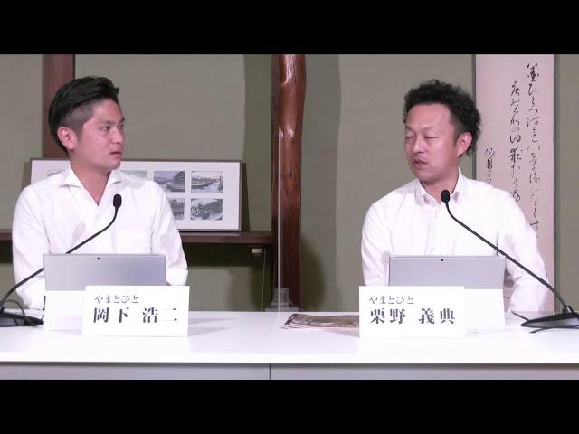 10月8日(金)やまとびとYouTubeライブ
