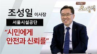 서울시설공단 조성일 이사장