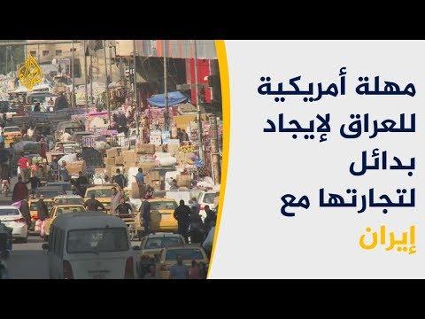 بغداد تسعى لاستثناء أميركي من العقوبات على إيران ????  ????  ????  - نشر قبل 2 ساعة