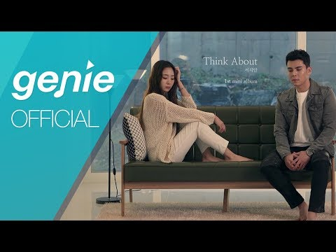 서지안 Seo Ji An - Think about (feat. KLANG) Official M/V