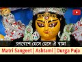 Song : Rana Beshe Hese Hese | Durga Puja 2019