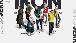 【中字+認聲】iKON(???) - JERK(壞人)