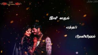 💞Nandri Solla Unakku 💞Love Song HD Black Screen Whatsapp Status!MSK Tamil Creations!
