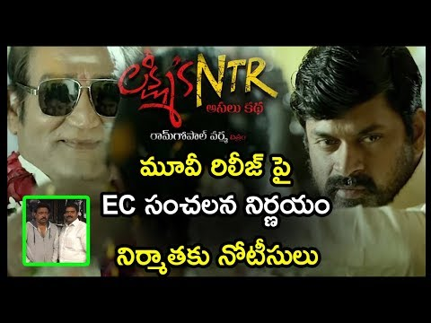 Election Commission Took Shocking Decision On Lakshmi'S NTR | Ram Gopal Varma | Rakesh Reddy