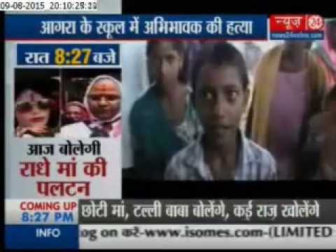 Student, guardian beaten up by school management in Agra