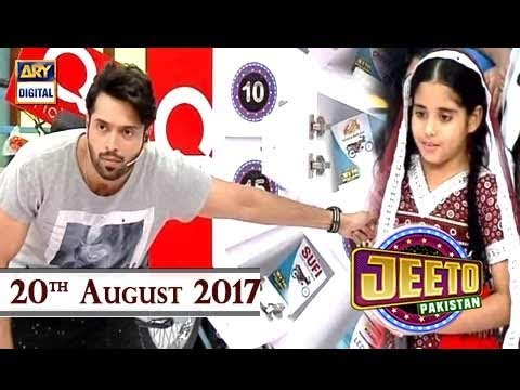 Jeeto Pakistan - 20th August 2017 - ARY Digital Show