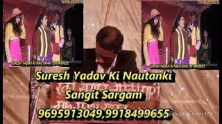 पूजा रानी और गोकुल यादव की सुरेश य की नौटंकी में मस्त कॉमेडी,9918499655 thumbnail