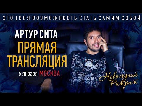 Артур Сита - 06.01.2020 Первая встреча. Прямая трансляция новогоднего ритрита в Москве