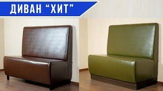 """Диван """"Хит"""". Обзор дивана для кафе, бара или ресторана от AMF"""
