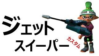 【カズのスプラトゥーン】PART75 ジェットスイーパーカスタムでナワバリバトル! Splatoon thumbnail