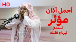 أكثر من 5 مليون مشاهدة   أجمل أذان ستسمعه مؤثراستمع ليرتاح قلبك -عبدالله الزيلعي Most beautiful Azan