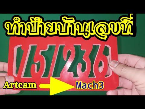 ทำป้ายบ้านเลขที่ Artcam to mach3 and Mini CNC