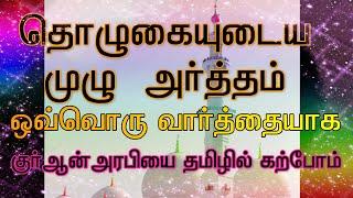 Namaz/tholugai with tamil meaning word by word||namaz||prayer meaning
