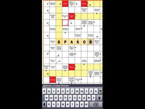 Играть в игру кроссворды на русском языке