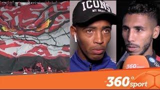 Le360.ma • كواليس مباراة الوداد البيضاوي و إتحاد طنجة