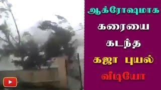 ஆக்ரோஷமாக கரையை கடந்த கஜா புயல் - வீடியோ - #Gajacyclone | #GajacycloneUpdate