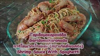 Γαριδομακαρονάδα | Garidomakaronada | Shrimp with tomato sauce | สปาเก็ตตี้ซอสกุ้ง