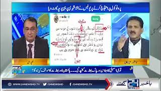 Pakistani Government Mistake, Wrong Urdu Tweet | 24 News HD