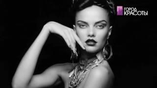Самая лучшая сеть салонов красоты в Москве!(«Город Красоты» на протяжении 14 лет воплощает в реальность самые смелые ожидания клиентов о красоте и здор..., 2016-06-27T07:41:41.000Z)