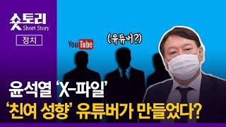 [숏토리:정치] 윤석열 'X-파일', '친여 성향' 유…