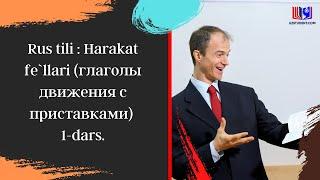 Rus tili : Harakat fe`llari (глаголы движения с приставками) 1-dars.
