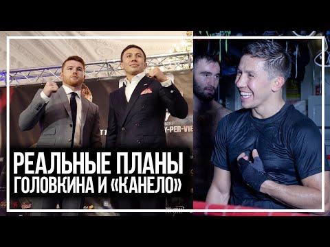 Реальные Планы Головкина и «Канело» на 2020 | Новости Бокса